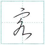 草書にチャレンジ 客[kyaku] Kanji cursive script