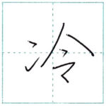 少し崩してみよう 行書 冷[rei] Kanji semi-cursive