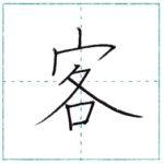 漢字を書こう 楷書 客[kyaku] Kanji regular script