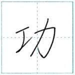 少し崩してみよう 行書 功[kou] Kanji semi-cursive
