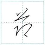 草書にチャレンジ 節[setsu] Kanji cursive script