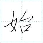 少し崩してみよう 行書 始[shi] Kanji semi-cursive