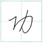 草書にチャレンジ 功[kou] Kanji cursive script