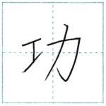 漢字を書こう 楷書 功[kou] Kanji regular script