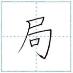 漢字を書こう 楷書 局[kyoku] Kanji regular script