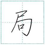 少し崩してみよう 行書 局[kyoku] Kanji semi-cursive