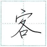 少し崩してみよう 行書 客[kyaku] Kanji semi-cursive
