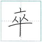 漢字を書こう 楷書 卒[sotsu] Kanji regular script