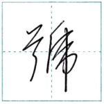 草書にチャレンジ 号(號)[gou] Kanji cursive script 1/2