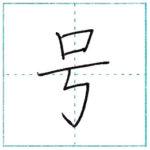 漢字を書こう 楷書 号[gou] Kanji regular script
