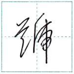草書にチャレンジ 号(號)[gou] Kanji cursive script 2/2