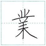 漢字を書こう 楷書 業[gyou] Kanji regular script