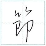 少し崩してみよう 行書 節[setsu] Kanji semi-cursive 2/2