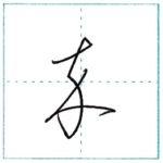 草書にチャレンジ 卒[sotsu] Kanji cursive script