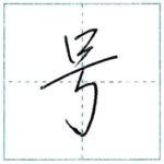 少し崩してみよう 行書 号[gou] Kanji semi-cursive