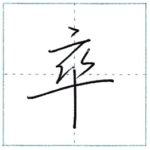 少し崩してみよう 行書 卒[sotsu] Kanji semi-cursive