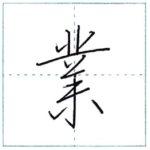 少し崩してみよう 行書 業[gyou] Kanji semi-cursive