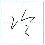 草書にチャレンジ 冷[rei] Kanji cursive script