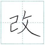 漢字を書こう 楷書 改[kai] Kanji regular script