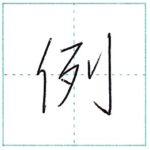 少し崩してみよう 行書 例[rei] Kanji semi-cursive