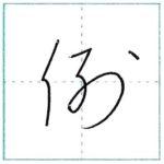 草書にチャレンジ 例[rei] Kanji cursive script