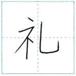 漢字を書こう 楷書 礼[rei] Kanji regular script