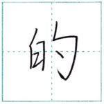 少し崩してみよう 行書 的[teki] Kanji semi-cursive