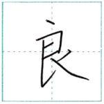 漢字を書こう 楷書 良[ryou] Kanji regular script