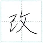 少し崩してみよう 行書 改[kai] Kanji semi-cursive