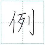 漢字を書こう 楷書 例[rei] Kanji regular script
