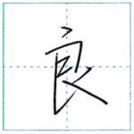 少し崩してみよう 行書 良[ryou] Kanji semi-cursive