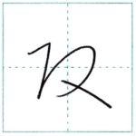 草書にチャレンジ 改[kai] Kanji cursive script