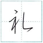 少し崩してみよう 行書 礼[rei] Kanji semi-cursive