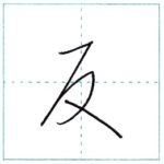 草書にチャレンジ 反[han] Kanji cursive script