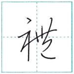 草書にチャレンジ 礼(禮)[rei] Kanji cursive script