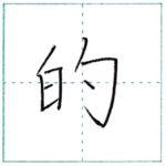漢字を書こう 楷書 的[teki] Kanji regular script