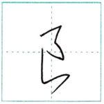 草書にチャレンジ 良[ryou] Kanji cursive script