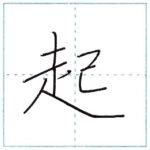 少し崩してみよう 行書 起[ki] Kanji semi-cursive 1/2