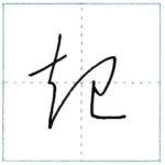 草書にチャレンジ 起[ki] Kanji cursive script