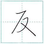 少し崩してみよう 行書 反[han] Kanji semi-cursive