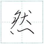 少し崩してみよう 行書 然[zen] Kanji semi-cursive