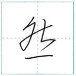 草書にチャレンジ 然[zen] Kanji cursive script