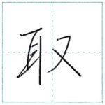少し崩してみよう 行書 取[shu] Kanji semi-cursive