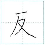 漢字を書こう 楷書 反[han] Kanji regular script