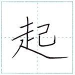 漢字を書こう 楷書 起[ki] Kanji regular script