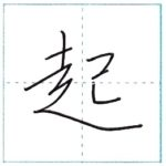 少し崩してみよう 行書 起[ki] Kanji semi-cursive 2/2