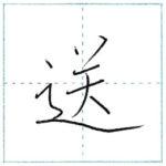 漢字を書こう 楷書 送[sou] Kanji regular script