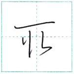 草書にチャレンジ 取[shu] Kanji cursive script