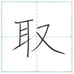 漢字を書こう 楷書 取[shu] Kanji regular script