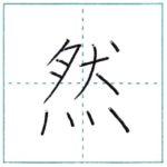 漢字を書こう 楷書 然[zen] Kanji regular script